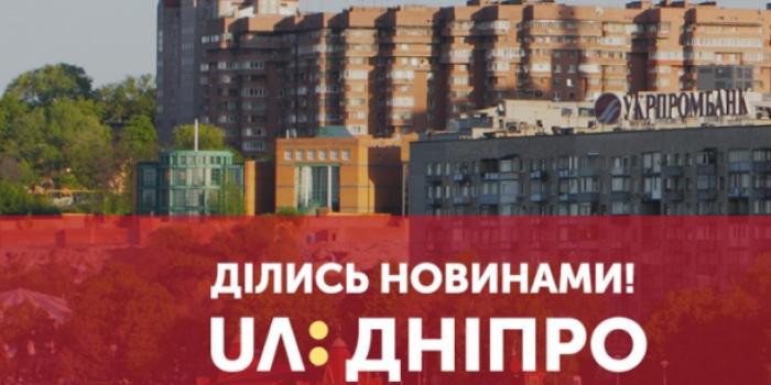 Фото – скриншот із сайту UA:Дніпро