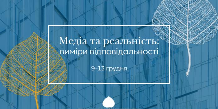 Фото – aspeninstitutekyiv.org