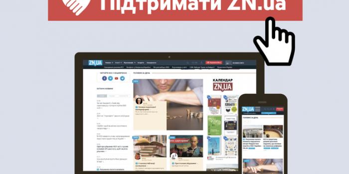 Фото – ZN.ua
