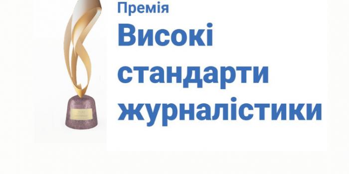 """Фото – фейсбук премії """"Високі стандарти журналістики"""""""