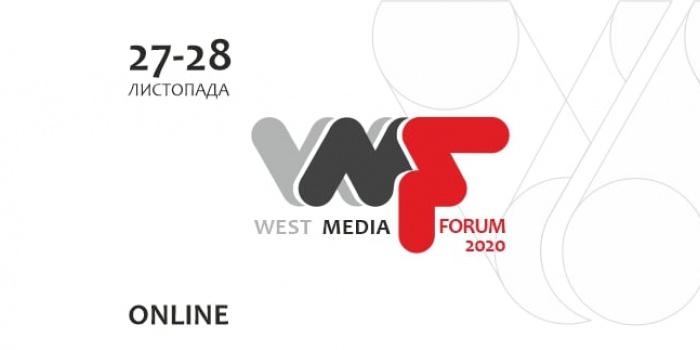 Фото - West Media Forum