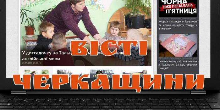 Фото – Вісті Черкащини