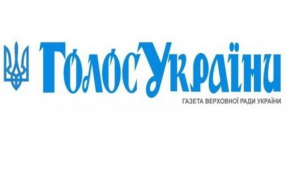 Фото – Голос України