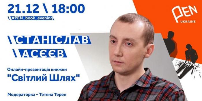 Фото – PEN Ukraine