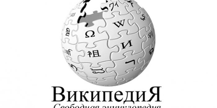 Фото – Википедия