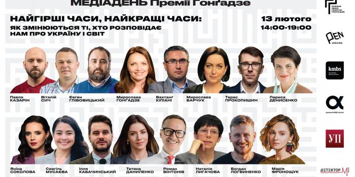 Фото – фейсбук Премія імені Георгія Ґонґадзе