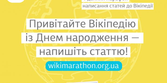 Фото – Вікімедія Україна