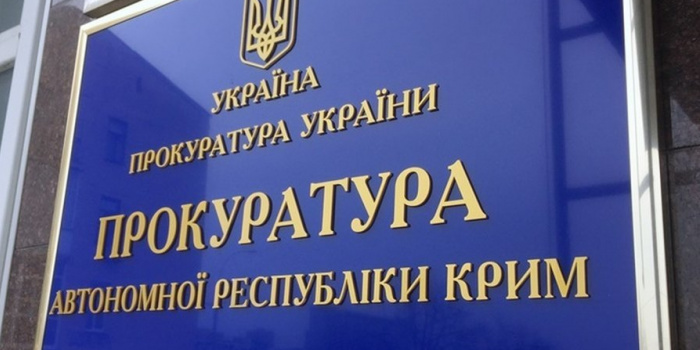 Фото – прокуратура АРК / Суспільне