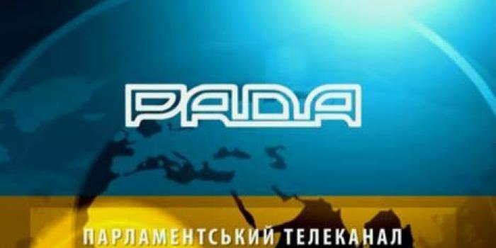 Фото – телеканал Рада