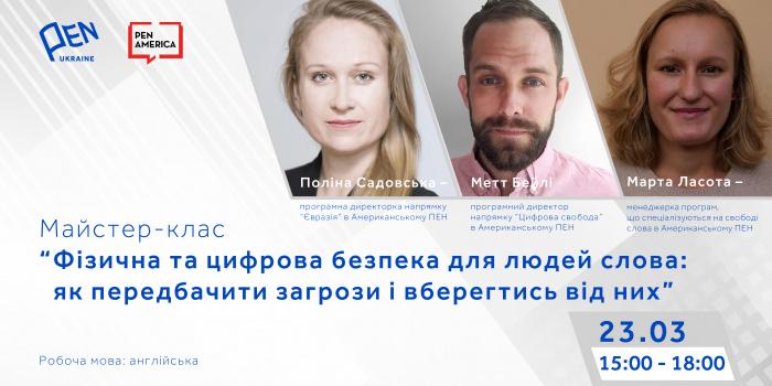 Фото – Український ПЕН