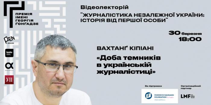 Фото – фейсбук-сторінка Премії імені Георгія Гонгадзе