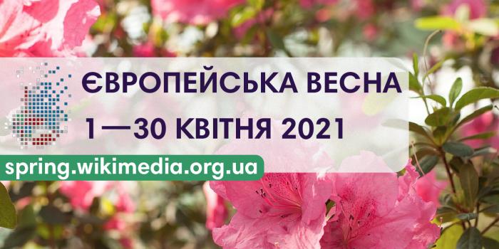 """Фото – """"Вікімедія Україна"""""""