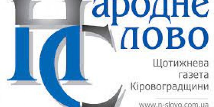 Narodne Slovo weekly