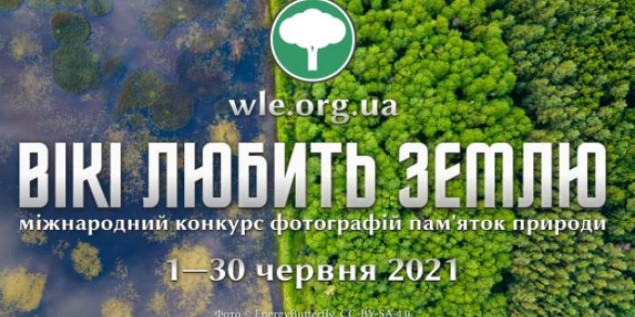 Фото – Вікімедіа Україна