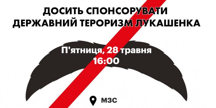 Фото – Free Belarus Center
