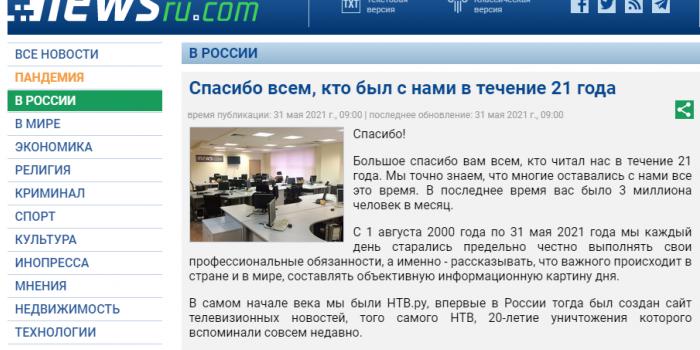 Фото - скріншот з NEWSru.com