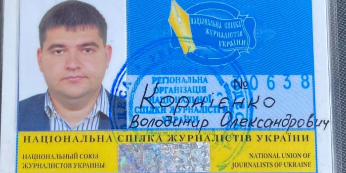 Фото: Facebook Володимира Корнієнка