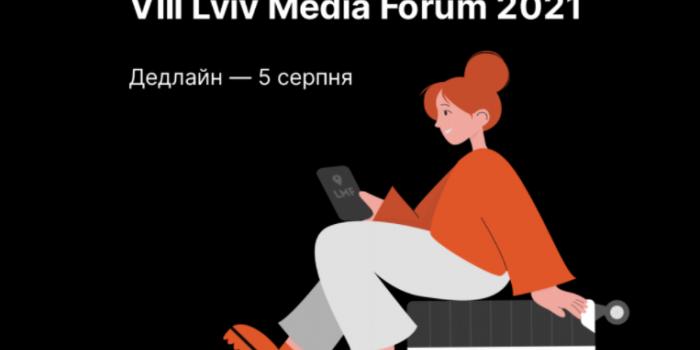 Фото - lvivmediaforum.com
