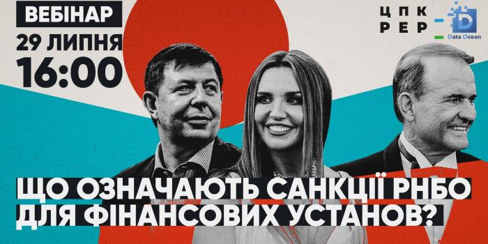 Фото – Центр протидії корупції