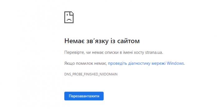 """Фото – скріншот із сайту """"Страни"""""""