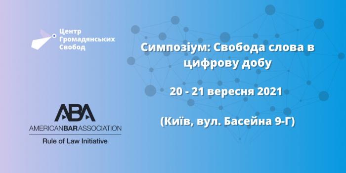 Фото – Київська школа прав людини та демократії