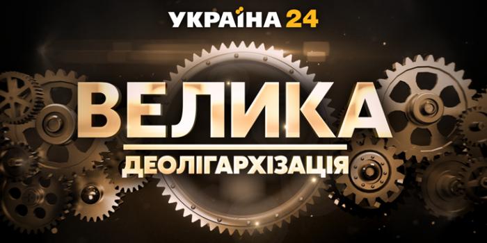 Фото – kanalukraina.tv