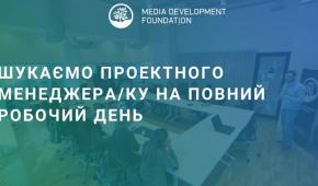 Фото – Media Development Foundation