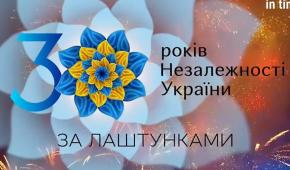 """Фото – скріншот з відео фільму """"30 років незалежності. За лаштунками"""""""